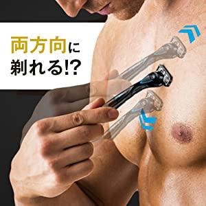 両方向に剃れるT字カミソリ