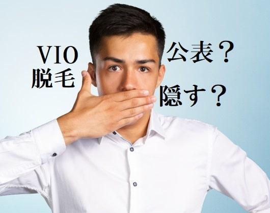 男性がVIO脱毛をした場合は隠す?公表する?