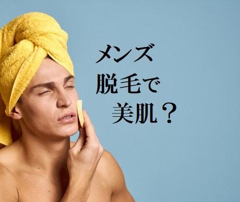 メンズ脱毛の美肌効果。光脱毛の光線は肌を活性化させる?