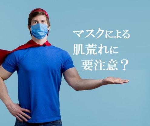 男性は夏場のマスクによる肌荒れに要注意。ヒゲを剃る?伸ばす?