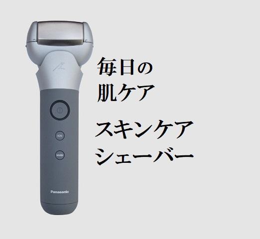 温かいヒゲ剃りスキンケアシェーバー。男性のニキビや肌荒れ対策に