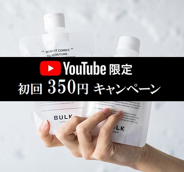 男性用アンチエイジング「バルクオム (BULK HOMME) 」がお得?