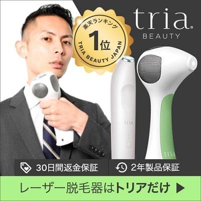 家庭用レーザー脱毛器「トリア」の使用方法と注意点。ヒゲ脱毛した男性にこそオススメ