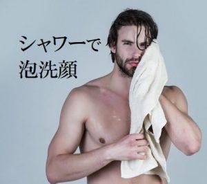 シャンプーを活用した泡洗顔?メンズにもオススメのスーパー楽な方法