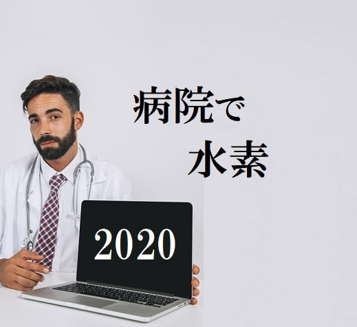 2020年最新の病院での水素治療