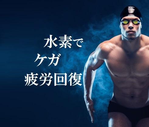 水素の健康効果(ケガ編)スポーツ選手の疲労回復・パフォーマンス向上に