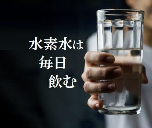 水素水は毎日飲まないと意味がない