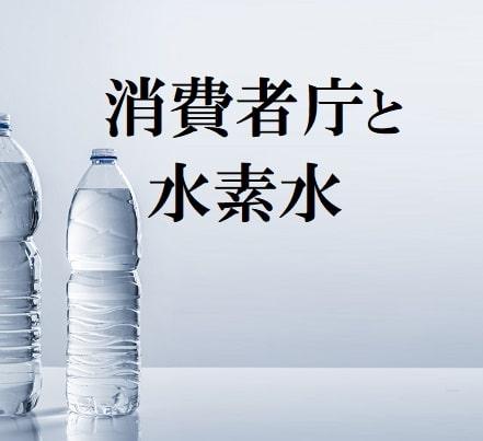 消費者庁が誤解させる水素水の調査を発表
