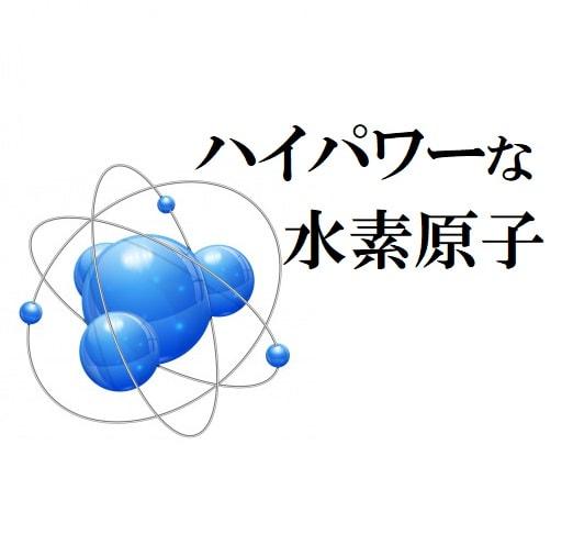 水素原子と水素分子のパワーの違い