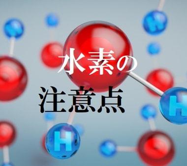 水素吸入、水素水、水素風呂、水素サプリメントの注意点