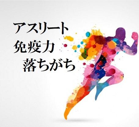 スポーツは体の免疫力を落とす?活性酸素とスポーツ