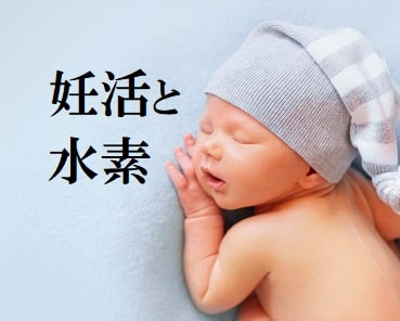 卵子の老化、EDと水素。妊活で男性が支えになる方法