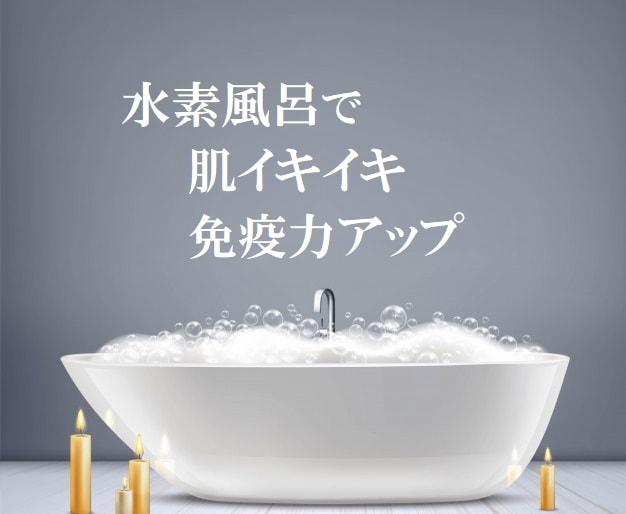 水素風呂で肌イキイキ免疫力アップ