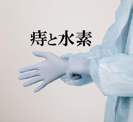 水素は手術後の痔の痛みに効く?自分で実験中