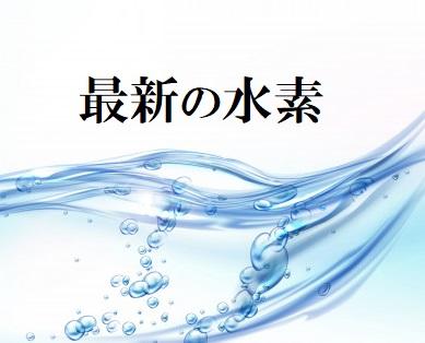 【2020年最新版】水素吸入、水素風呂、水素サプリメント、水素水の完全比較