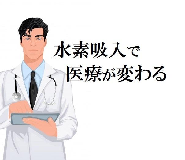 水素吸入でサラサラ血液に。日経プラス10 「水素吸入医療法で治療法は変わる?」まとめ