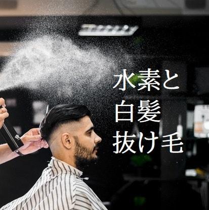 水素で抜け毛、白髪予防!水素で活性酸素を除去し育毛効果を