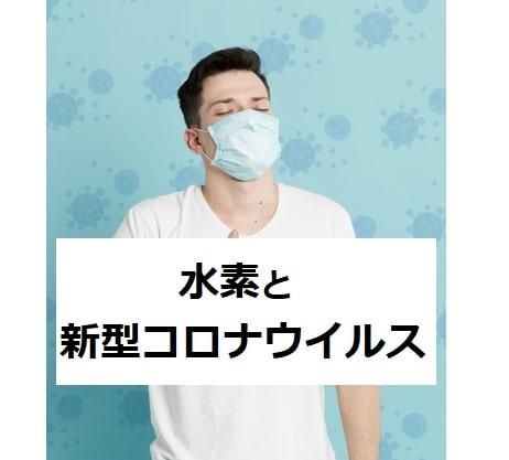 水素と新型コロナウイルス