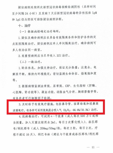 水素吸入と新型コロナウイルスの関連(中国の発表)