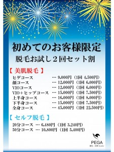 目黒駅でメンズ脱毛の初回キャンペーン!