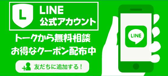 LINE公式アカウントの登録PEGAメンズ脱毛Studio目黒店