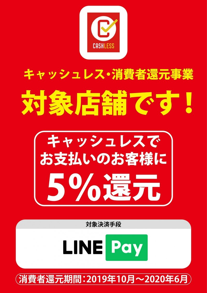 LINE PAY 消費者還元キャンペーン