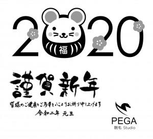 PEGA脱毛STUDIO目黒店2020年新年のご挨拶