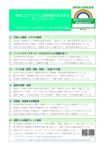 pegaメンズ脱毛Studio目黒店の新型コロナウイルス感染症拡大防止チェックシート