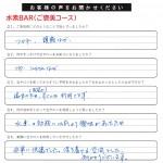 H.M.様(50代・会社員・沖縄)水素BARの感想