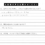 M.S.さま(40代・自営業)美肌脱毛VIO+ヒップコース
