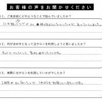 S.R.様(東京都・20代・会社員)セルフ脱毛の感想